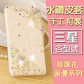 三星 A80 A70 A60 A50 A40S A30 S10 S9 S8 Note9 Note8 A9 S20 A7 J8 J4 J6 珍珠花 水鑽皮套 手機殼 手工貼鑽