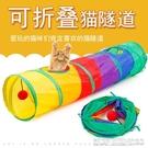貓抓板折疊貓通道滾地龍環保益智寵物玩具 彩虹貓隧道貓咪娛樂玩具 【快速出貨】
