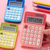 計算機糖果色小學生用兒童創意可愛女生時尚韓版簡單記算機爾碩