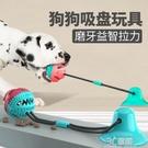 狗狗玩具吸盤拉力耐咬磨牙解悶金毛邊牧大型犬發聲益智獨處自嗨球 3C優購