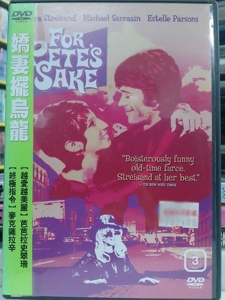 挖寶二手片-Y117-094-正版DVD-電影【嬌妻擺烏龍】-芭芭拉史翠珊 麥克薩拉辛(直購價)