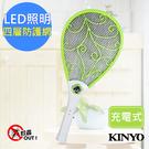 【KINYO】充電式LED四層電捕蚊拍電蚊拍(CM-2230)大小黑蚊剋星