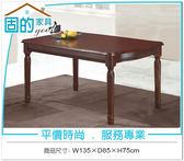 《固的家具GOOD》761-3-AM 莉亞胡桃餐桌/不含玻【雙北市含搬運組裝】