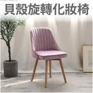 FDW【GS203H】現貨*貝殼實木餐椅...