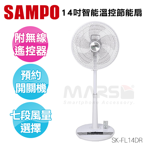 【marsfun火星樂】SAMPO 聲寶 14吋 ECO智能溫控節能立扇 SK-FL14DR 電風扇 節能扇 立扇 無線遙控