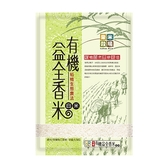 樂米穀場稻鴨有機益全香米1.5KG【愛買】
