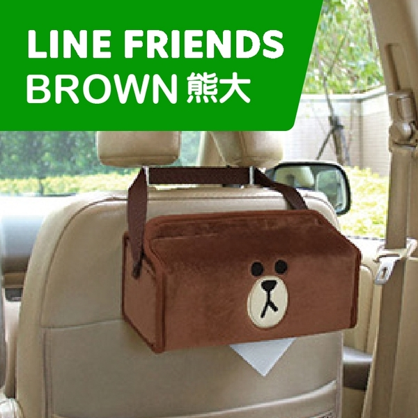 【車寶貝推薦】LINE 熊大 BROWN 兩用面紙盒護套 LN-18104-1
