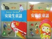 【書寶二手書T7/兒童文學_MIO】安徒生童話_2冊合售