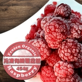 【天時莓果 】新鮮 冷凍 有機覆盆莓 454g/包