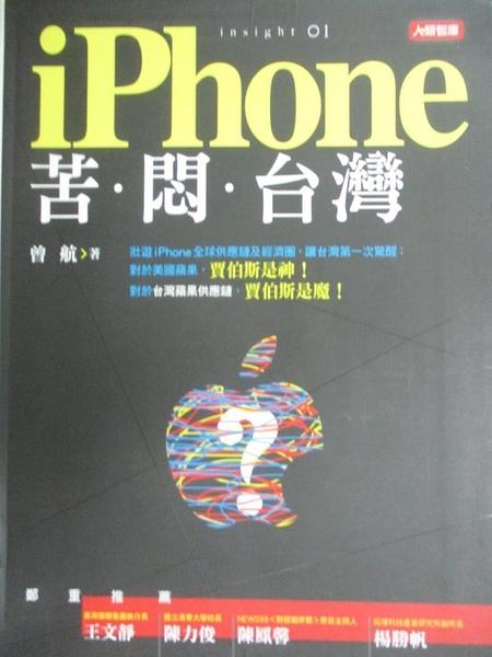 【書寶二手書T2/財經企管_ESD】iPhone 苦悶台灣_曾航