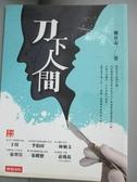 【書寶二手書T7/保健_HLR】刀下人間_劉育志