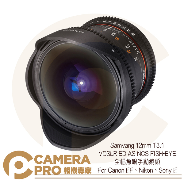◎相機專家◎ Samyang 12mm T3.1 Fisheye 全幅魚眼手動 For Sony E 正成公司貨