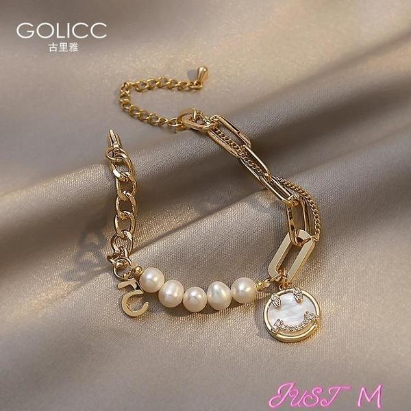 手鍊笑臉巴洛克天然珍珠手鍊小眾設計高級感新款閨蜜女生手鐲 JUST M