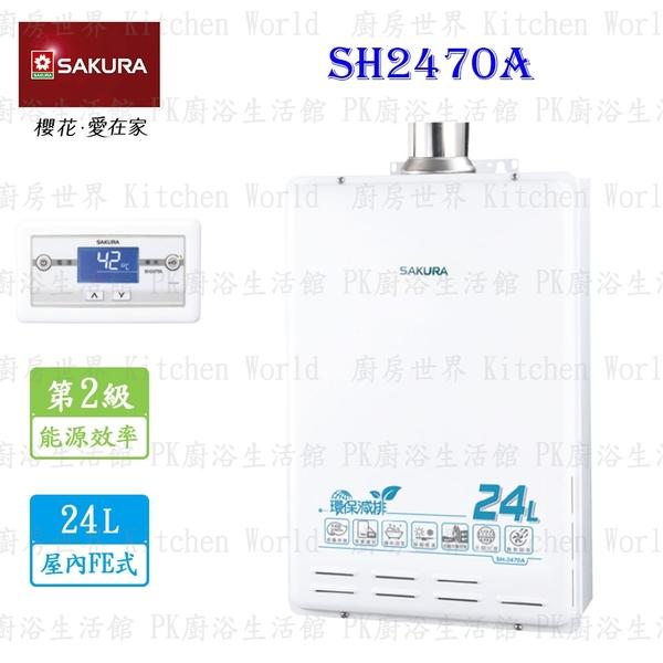 【PK廚浴生活館】 高雄 櫻花牌 SH2470A 智能恆溫 熱水器 ☆24公升 ☆智慧水量☆分段火排 SH-2470