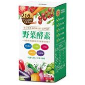野菜酵素【WEDAR 薇達】買多更優惠