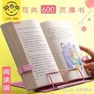 兒童閱讀架讀書架韓國創意書夾多功能可折疊書立架桌上桌面金屬夾書器CY『新佰數位屋』