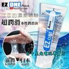 【情趣精品】☆ 日本 EZ ONE 極潤感 超潤滑水性潤滑液 100ML ☆【SGS安全檢驗】台中星光電玩