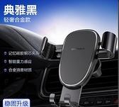車載手機支架 車載汽車內導航重力感應固定支撐萬能通用型出風口架【快速出貨八折特惠】