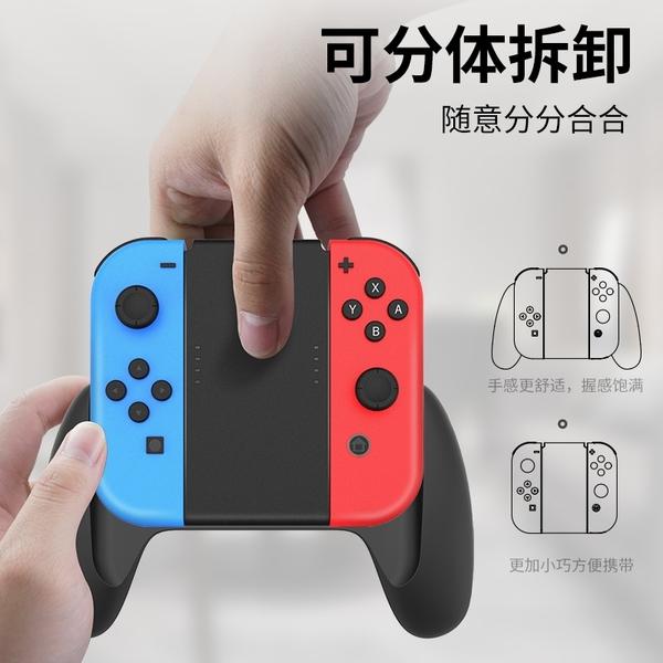 【玩樂小熊】現貨中 Switch周邊 NS JoyCon 良值 IINE 充電握把 可分離式握把 手把 附充電線