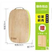 家用楠竹砧板不粘案板切水果菜板實木廚房搟面板加厚刀板蒸板WY