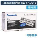 Panasonic KX-FAD91E/FAD91E 原廠感光鼓 /適用Panasonic KX-FL313/KX-FL323TW/KX-FL421