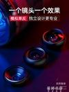 手機鏡頭自拍補光燈安卓通用蘋果微距鏡頭手機單反美顏攝像頭外置攝影高清 蓓娜衣都