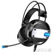 耳罩式耳機 電腦耳機頭戴式耳麥電競網吧游戲絕地求生吃雞帶麥話筒cfJD     非凡小鋪