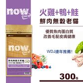 【SofyDOG】Now! 鮮肉無穀天然糧 老貓配方300克