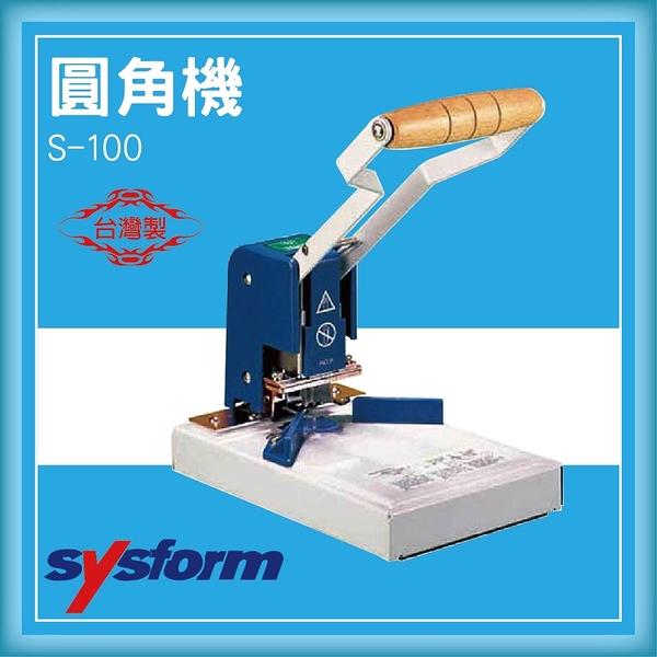 【限時特價】SYSFORM S-100 圓角機[名片機/事物機器/印刷/訂製/工商日誌]