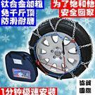 鈦合金防滑汽車輪胎雪鏈 1套2個輪胎