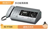 國際牌 感熱式傳真機 KX-FT506 TW / KX-FT508 TW 公司貨