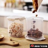 塑料收納罐帶刻度密封罐廚房食品儲物罐零食儲存罐【探索者戶外生活館】