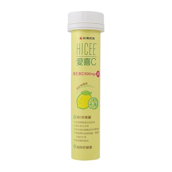 愛喜C 維生素C 口嚼錠 500mg+鈣 20錠【BG Shop】