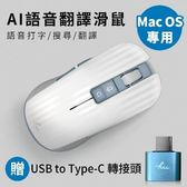 hii hiiri MAC OS專用 AI語音翻譯滑鼠(聲音打字/智能翻譯)