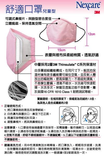 3M 舒適兒童口罩 粉紅 #超值優惠【躍獅】