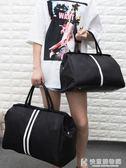 手提旅行包女行李袋大容量韓版短途男士防水小行李包旅行袋旅游包 快意購物網