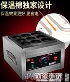 漢堡機雞蛋肉漢堡機爐商用電家用9 孔電熱車輪餅烤紅豆餅機圓形小吃機器  DF