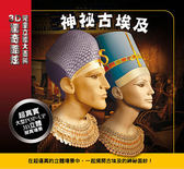3D驚奇酷炫兒童立體大百科:神祕古埃及