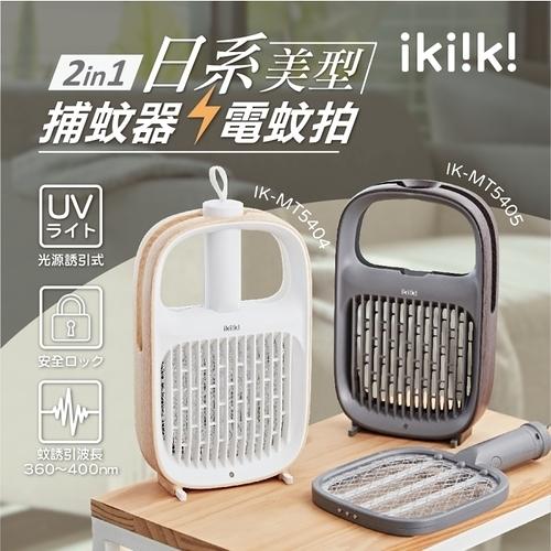 【Ikiiki伊崎】2in1捕蚊器 / 電蚊拍 IK-MT5404 / IK-MT5405