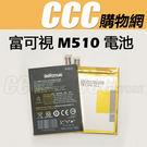 INFOCUS M510 電池 富可視 ...