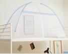 蚊帳 免安裝蒙古包學生宿舍蚊帳0.9寢室1.0m單人1.2米家用上下鋪通用TW【快速出貨八折搶購】