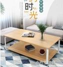 茶几 現代小簡約現代創意茶桌客廳家用小戶型小茶台鋼木質長方形木【全館免運】