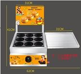 帶牌燃氣車輪餅機紅豆餅機9孔18肉蛋堡爐雞蛋漢堡機商用擺地攤 小山好物