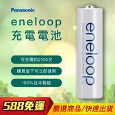 國際牌 Panasonic eneloop 充電電池 3號 4號 四入 2000mAh 800mAh 低自放 鎳氫 充電池 日本製造