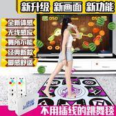 跳舞毯 康麗無線跳舞毯單人電腦電視兩用接口加厚體感游戲跳舞機家用