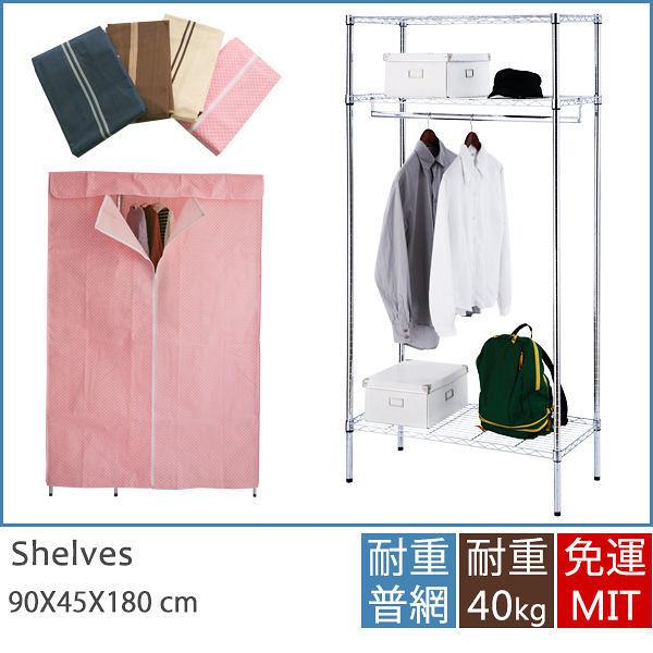 衣櫃 衣櫥 收納櫃 衣桿 【J0042】IRON重型鐵力士單桿衣櫥90X45X180附布套 MIT台灣製ac 收納專科