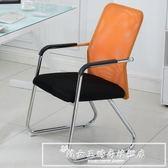 辦公椅職員會議椅學生宿舍弓形網椅麻將椅子特價電腦椅家用靠背椅igo『韓女王』