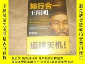 二手書博民逛書店罕見知行合一王陽明、Y3723 度陰山著 北京聯合出版公司 出版
