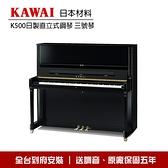 小叮噹的店 - KAWAI K500 日本原裝 日本製 直立鋼琴 三號琴 亮光黑色 全台到府安裝 贈調音