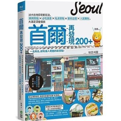 首爾再發現200+(10大在地日常新玩法新興熱點X 必吃美食X私房景點X藝術巡禮